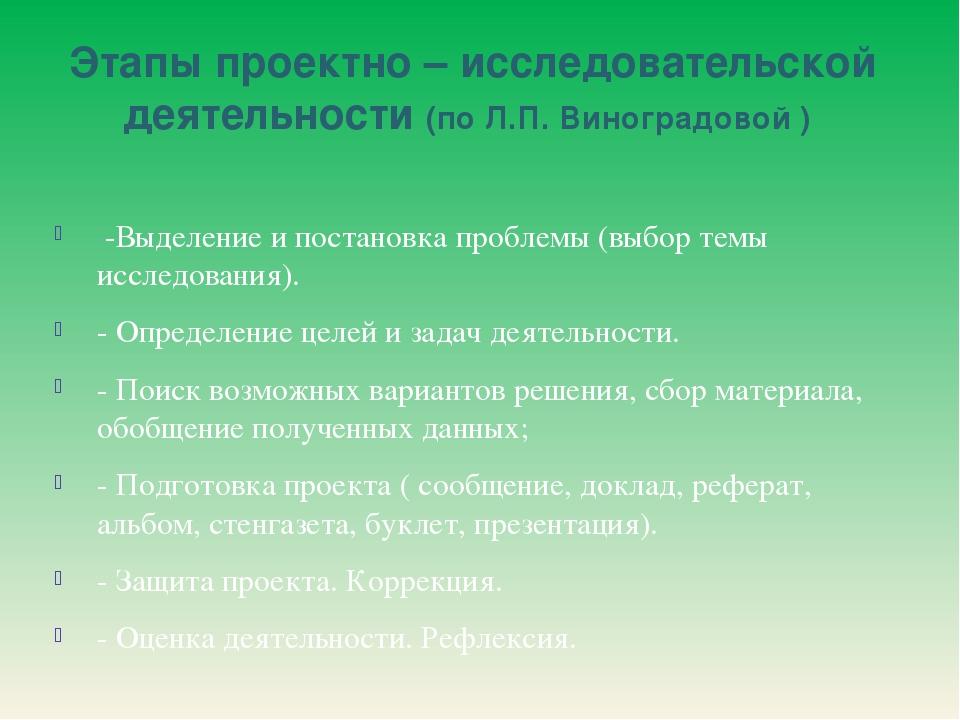 Этапы проектно – исследовательской деятельности (по Л.П. Виноградовой ) -Выд...