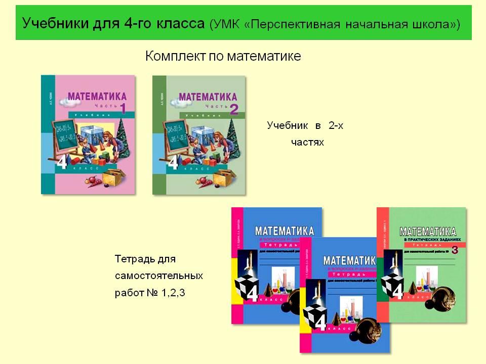 Контрольные работы по математике и русскому языку в 3-4 классах по умк перспективная начальная школа