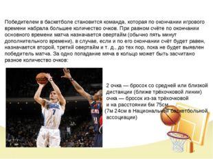 Победителем в баскетболе становится команда, которая по окончании игрового в