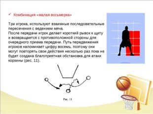 Комбинация «малая восьмерка» Три игрока, используют взаимные последовательны