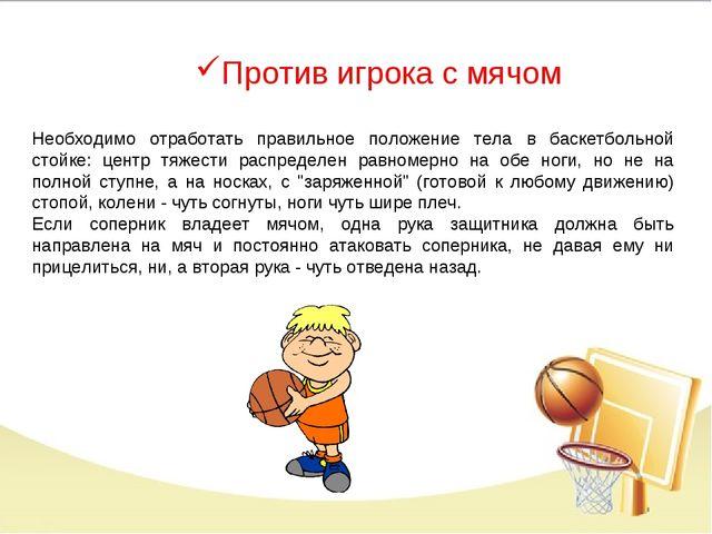 Против игрока с мячом Необходимо отработать правильное положение тела в баске...