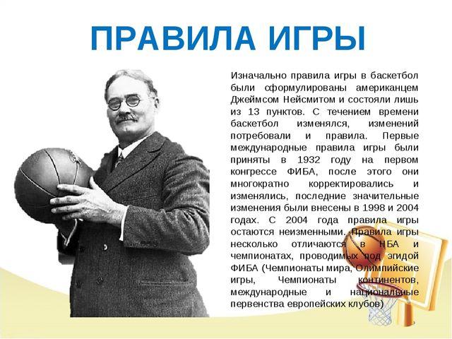 ПРАВИЛА ИГРЫ Изначально правила игры в баскетбол были сформулированы американ...