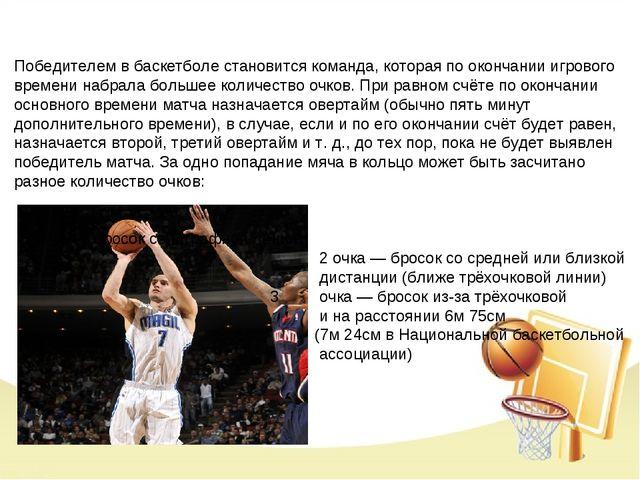 Победителем в баскетболе становится команда, которая по окончании игрового в...