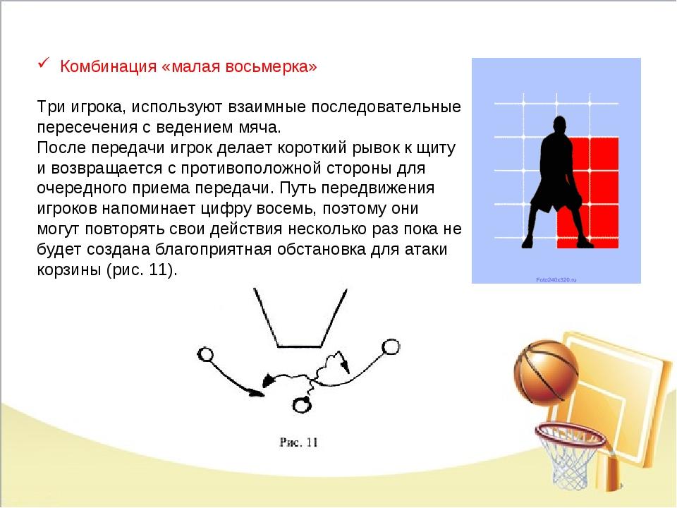 Комбинация «малая восьмерка» Три игрока, используют взаимные последовательны...