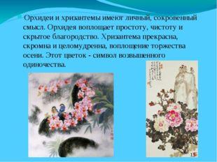 Орхидеи и хризантемы имеют личный, сокровенный смысл. Орхидея воплощает прост