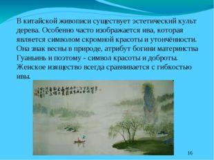 В китайской живописи существует эстетический культ дерева. Особенно часто изо