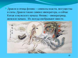 Дракон и птица феникс - символы власти, могущества и силы. Дракон также симво