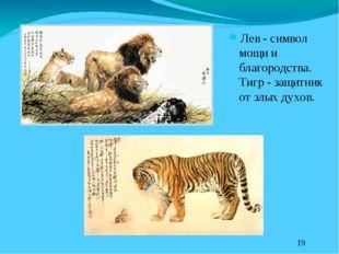 Лев - символ мощи и благородства. Тигр - защитник от злых духов.