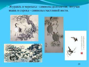Журавль и черепаха - символы долголетия, летучая мышь и сорока - символы счас