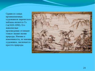 Одним из самых проникновенных художников лирического пейзажа является Го Си(