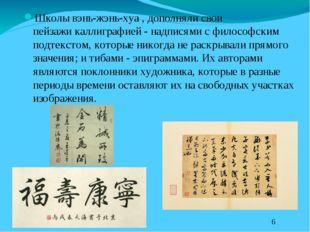 Школы вэнь-жэнь-хуа , дополняли свои пейзажикаллиграфией- надписями с филос