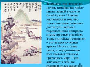 Возможно, вам интересно, почему китайцы так любят писать черной тушью по бело