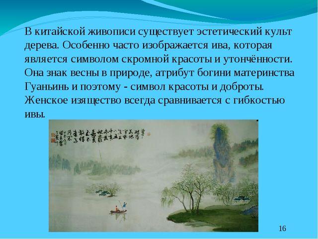 В китайской живописи существует эстетический культ дерева. Особенно часто изо...