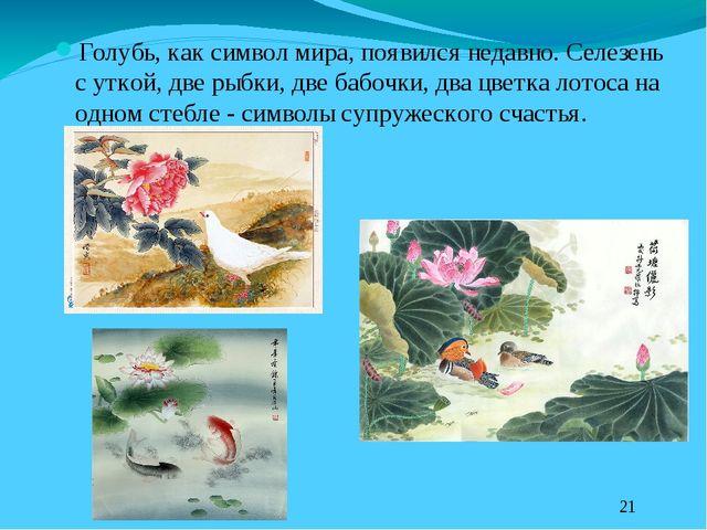 Голубь, как символ мира, появился недавно. Селезень с уткой, две рыбки, две б...