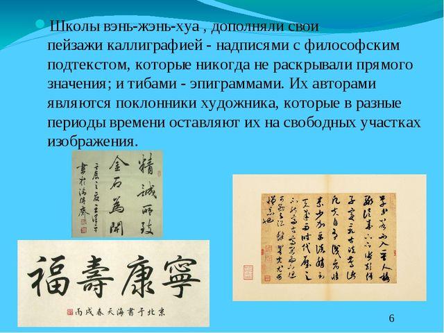 Школы вэнь-жэнь-хуа , дополняли свои пейзажикаллиграфией- надписями с филос...