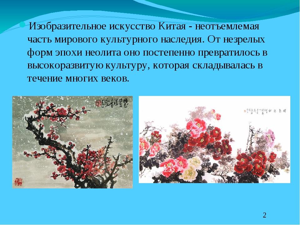 Изобразительное искусствоКитая- неотъемлемая часть мирового культурного нас...
