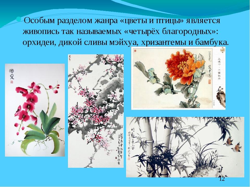 Особым разделом жанра «цветы и птицы» является живопись так называемых «четыр...