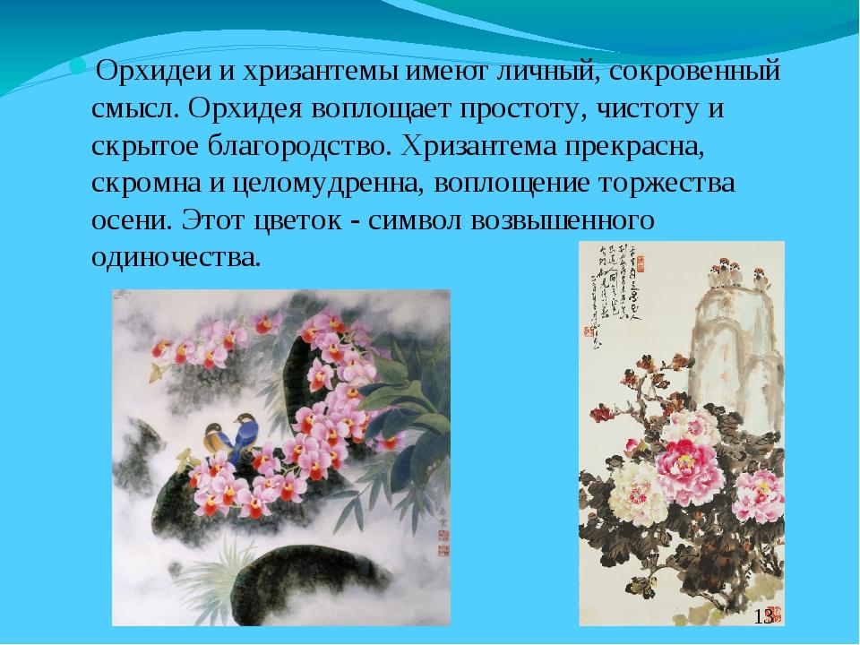 Орхидеи и хризантемы имеют личный, сокровенный смысл. Орхидея воплощает прост...