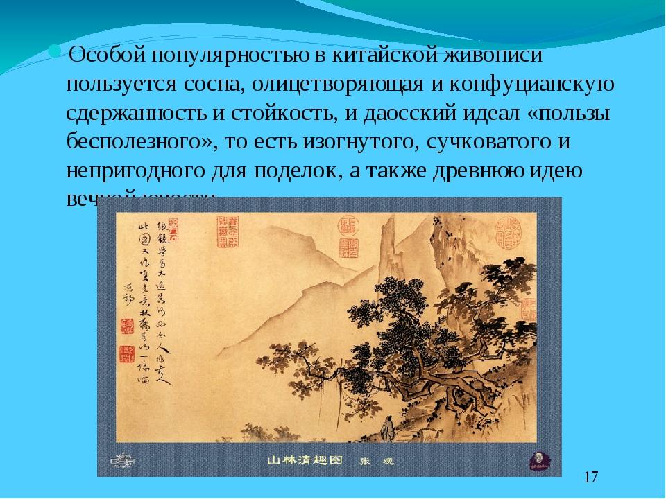 Особой популярностью в китайской живописи пользуется сосна, олицетворяющая и...