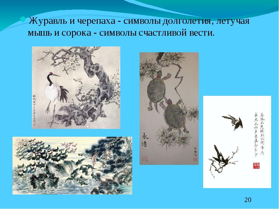 Журавль и черепаха - символы долголетия, летучая мышь и сорока - символы счас...
