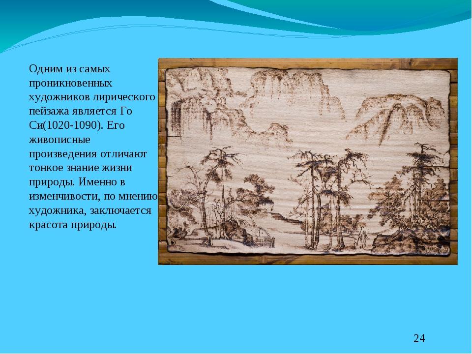 Одним из самых проникновенных художников лирического пейзажа является Го Си(...