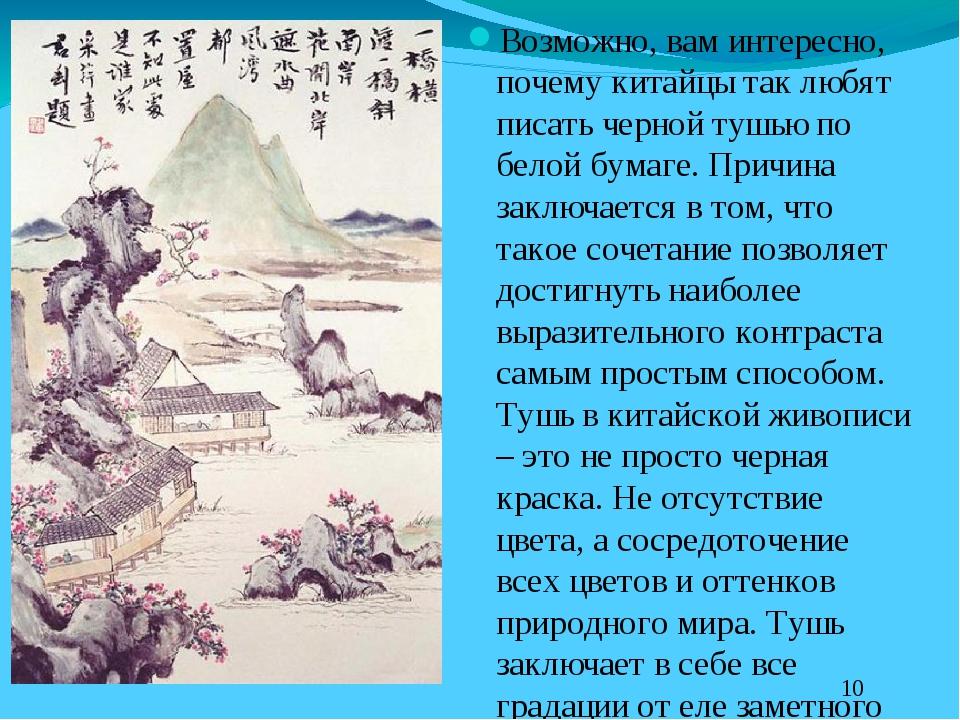 Возможно, вам интересно, почему китайцы так любят писать черной тушью по бело...