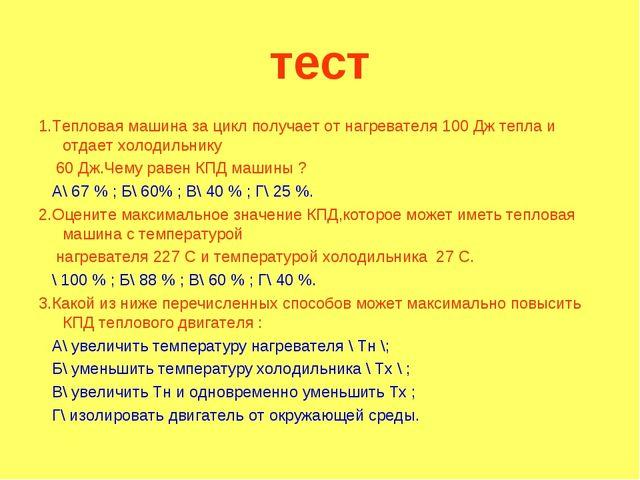 тест 1.Тепловая машина за цикл получает от нагревателя 100 Дж тепла и отдает...