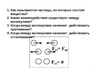 Как называются частицы, из которых состоят вещества? Какие взаимодействия сущ