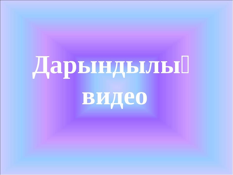 Дарындылық видео