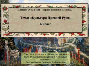 Учитель истории и обществознания НОУ специализированной гимназии «Аврора»: Са