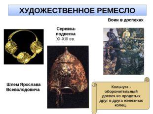 Перегородчатая эмаль Колты с изображениями птиц по сторонам «древа жизни» и ц