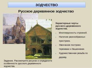 ЗОДЧЕСТВО Русское каменное зодчество Софийский собор в Киеве заложен в 1037 г