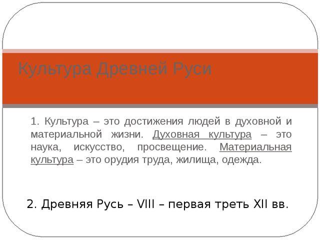 ПИСЬМЕННОСТЬ И ГРАМОТНОСТЬ Славянская письменность имела две азбуки: глаголиц...