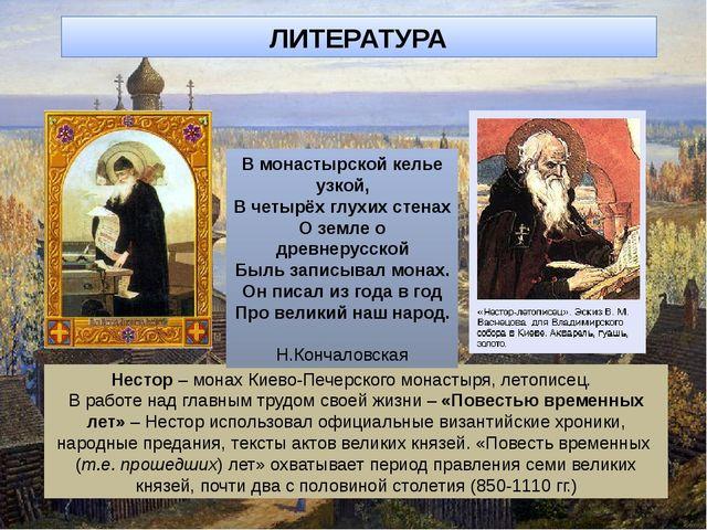Кроме летописей первыми литературными произведениями стали жития – описания ж...