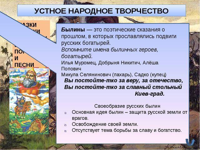Проверь себя Имя первого русского летописца, автора «Повести временных лет» И...