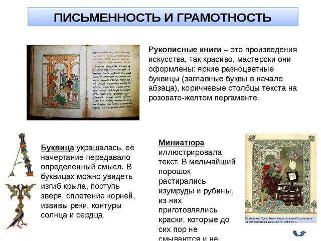 Домашнее задание В учебнике § 7 прочитать. Выучить определения: Культура Был...