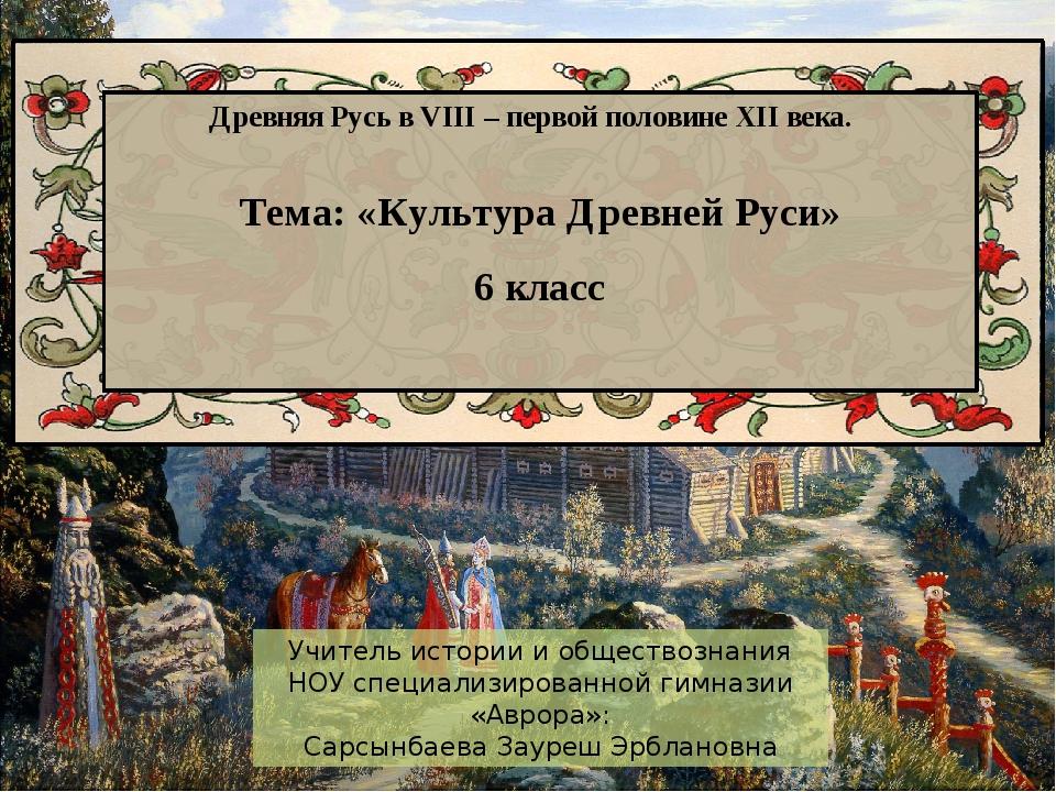 Учитель истории и обществознания НОУ специализированной гимназии «Аврора»: Са...