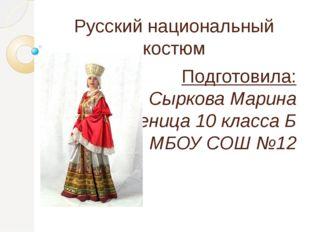 Русский национальный костюм Подготовила: Сыркова Марина Ученица 10 класса Б М