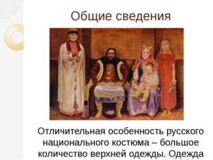 Общие сведения Отличительная особенность русского национального костюма – бол