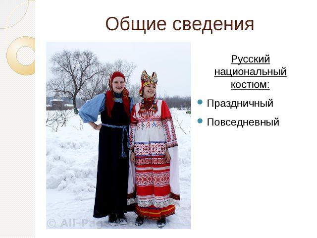 Общие сведения Русский национальный костюм: Праздничный Повседневный