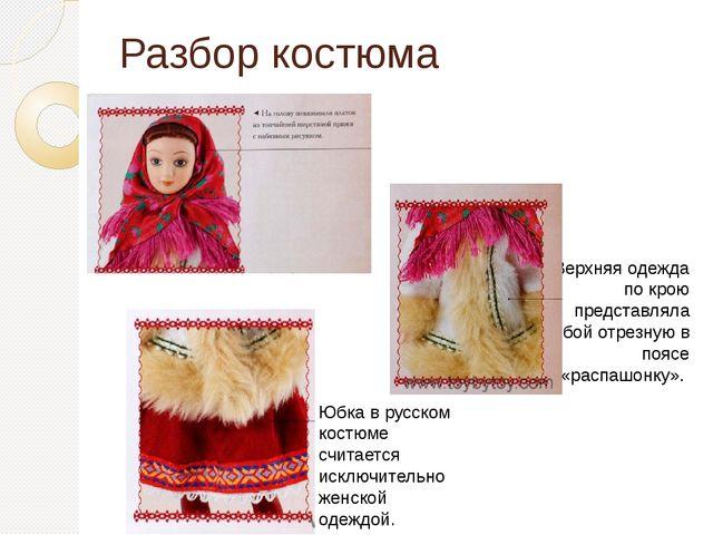 Разбор костюма Верхняя одежда по крою представляла собой отрезную в поясе «ра...