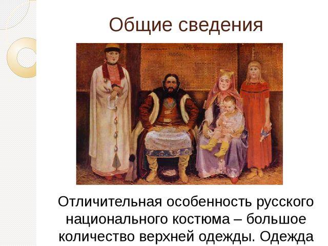 Общие сведения Отличительная особенность русского национального костюма – бол...
