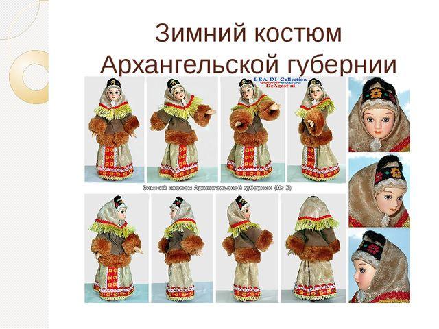 Зимний костюм Архангельской губернии