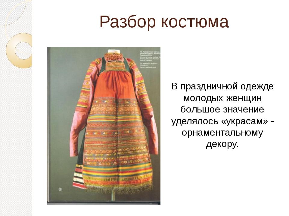 Разбор костюма В праздничной одежде молодых женщин большое значение уделялось...