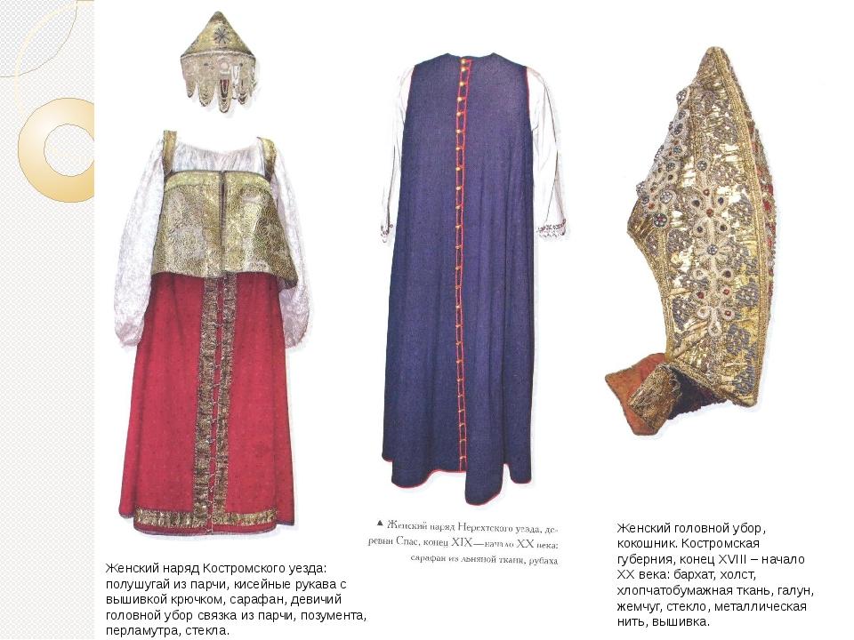 Женский наряд Костромского уезда: полушугай из парчи, кисейные рукава с вышив...