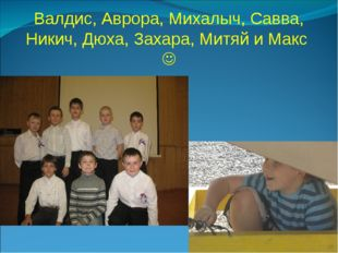 Валдис, Аврора, Михалыч, Савва, Никич, Дюха, Захара, Митяй и Макс 