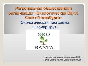 Региональная общественная организация «Экологическая Вахта Санкт-Петербурга»
