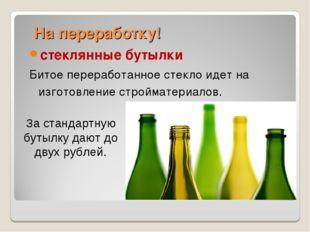На переработку! стеклянные бутылки Битое переработанное стекло идет на изгото