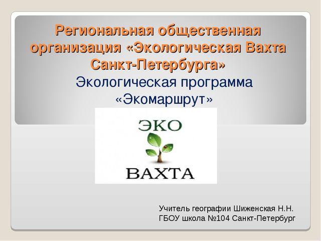 Региональная общественная организация «Экологическая Вахта Санкт-Петербурга»...