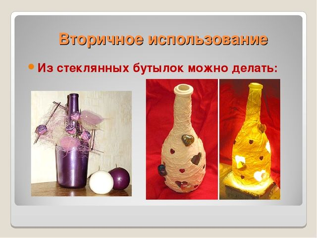 Вторичное использование Из стеклянных бутылок можно делать:
